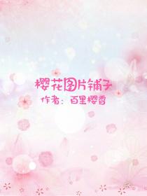 樱花图片铺子