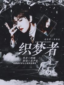 EXO:織夢者
