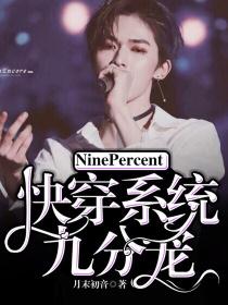 NinePercent:快穿系统九分宠