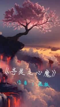 寻灵之心魔——京剧猫