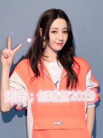 團寵:創造營2019