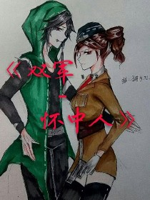 双军-怀中人(学校)
