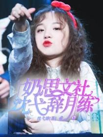 奶思文社:沈弋辞月练