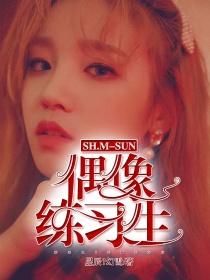 偶像练习生:SH.M-SUN