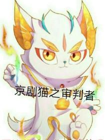 京劇貓之審判者