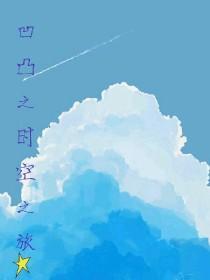 凹凸之时空之旅_d727