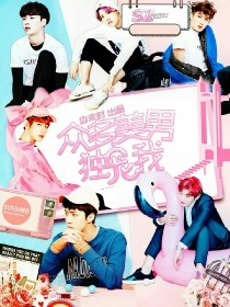 EXO:众多美男独宠我
