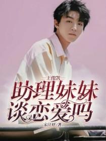 王俊凯:助理妹妹谈恋爱吗