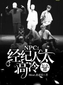 NPC:经纪人太高冷怎么撩?