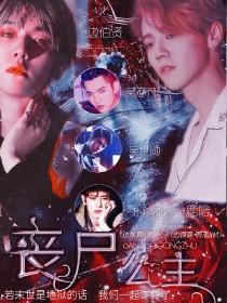 EXO:丧尸公主