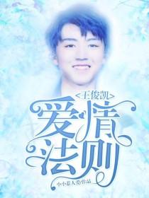王俊凯:爱情法则