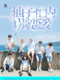 BTS:柚子忙内别恋爱