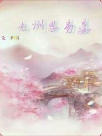 九州思易晏