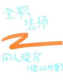 全职法师同人续写(续2659章)