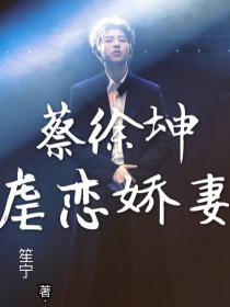 蔡徐坤:虐恋娇妻