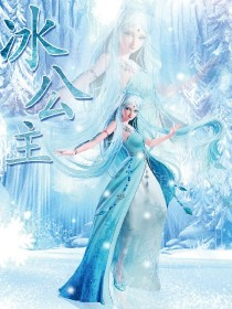 冰公主穿越之魔鬼恋人