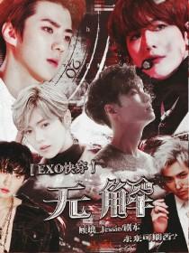 EXO快穿:无解