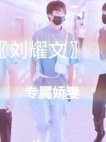 劉耀文:專屬嬌妻
