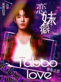 Taboo.love恋妹癖