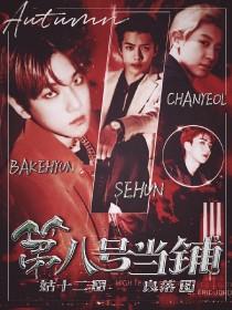 EXO:第八号当铺