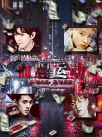EXO:血腥运动