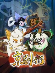 京剧猫之后悔第二季