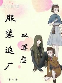 服装返厂(第一季)空佣恋