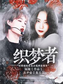 EXO:织梦者