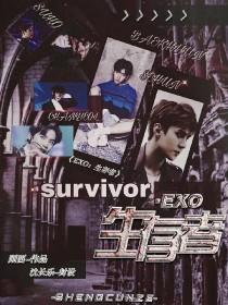 EXO:生存者