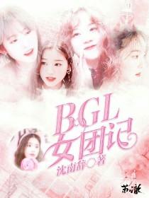 B.G.L女团记