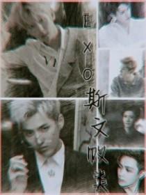 斯文败类:EXO我的衣冠禽兽