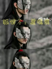 陈情令:蓝嫣漓