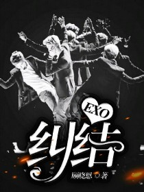 EXO:纠结