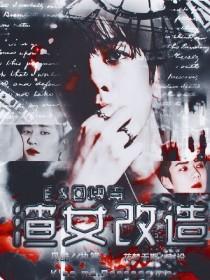 EXO快穿:渣女改造
