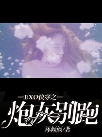 EXO炮灰别跑