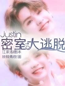 Justin:密室大逃脫