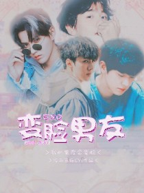 EXO:变脸男友