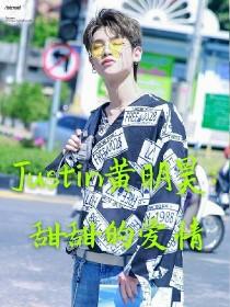 Justin黄明昊:甜甜的爱情