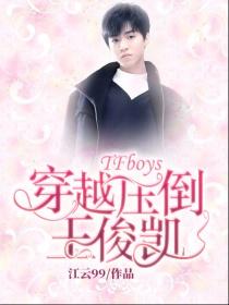 TFboys:穿越压倒王俊凯