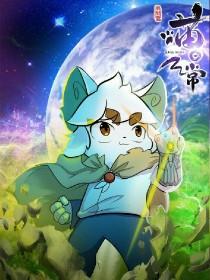 京剧猫之灵异校园