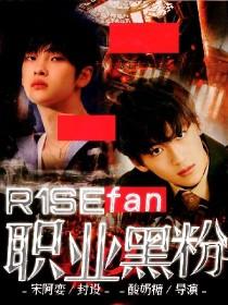 R1SE:職業黑粉