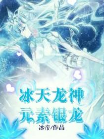 冰天龙神,元素银龙