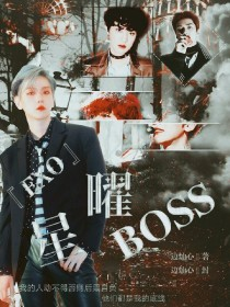 EXO:星耀BOSS