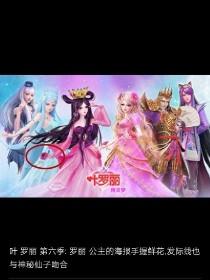 叶罗丽精灵梦之王默和水王子的婚后生话!