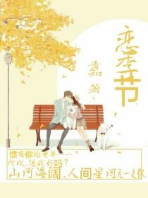 黃景瑜:戀愛季節