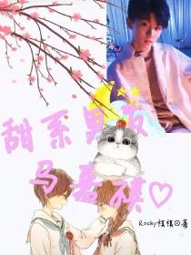 甜系男友马嘉祺q