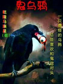 奇葩的鬼乌鸦