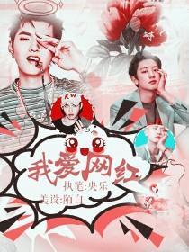 EXO:我爱网红