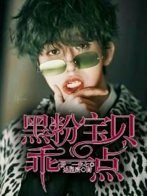 蔡徐坤:黑粉宝贝乖一点