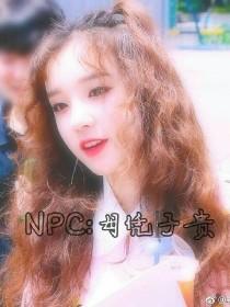 NPC:母凭子贵